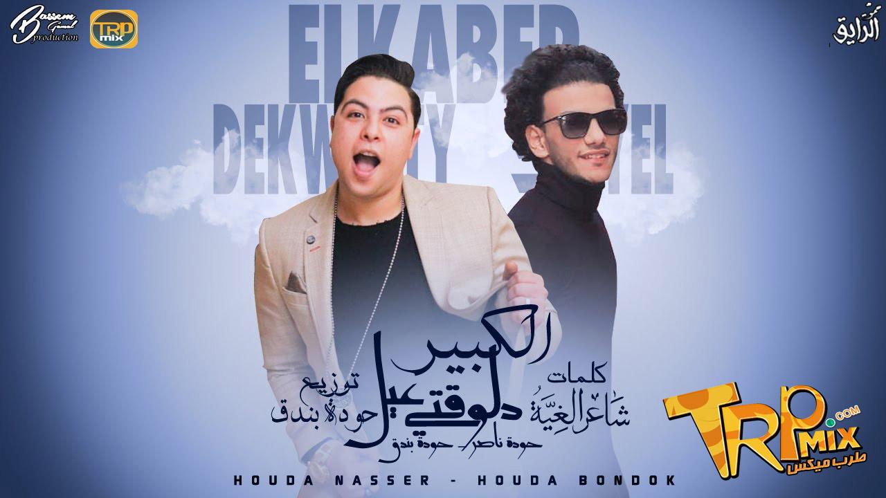 الكبير دلوقتي عيل - القمة الدخلاوية 2019
