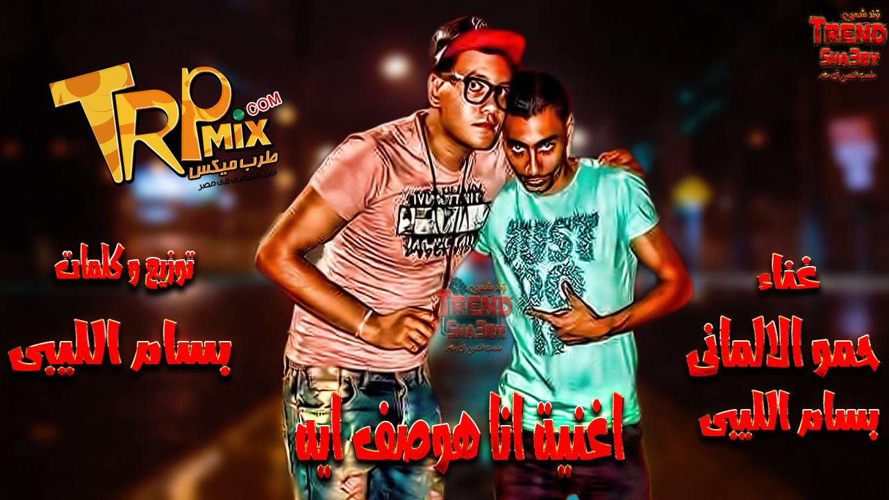 اغنية انا هوصف ايه _حمو الالمانى_توزيع بسام الليبى برعاية طرب ميكس 2019