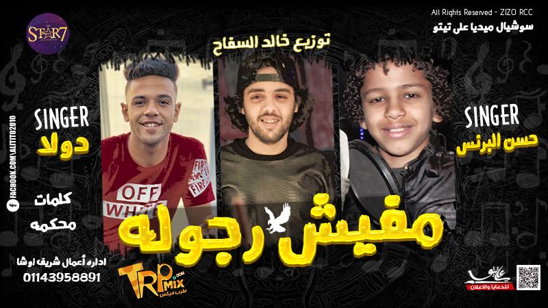 مهرجان مفيش رجوله غناء حسن البرنس ومحمود دولا توزيع خالد السفاح - انتاج استار 7