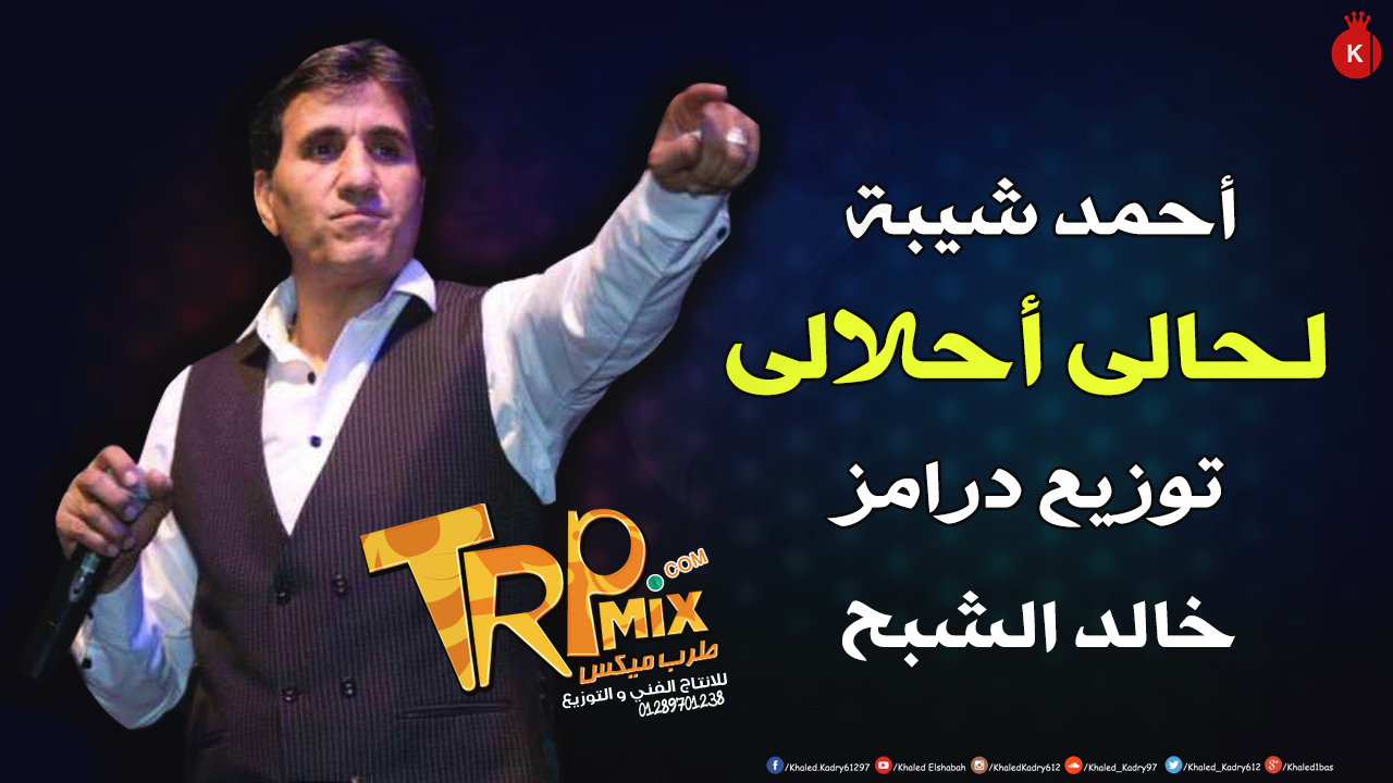 اغنية احمد شيبة لحالي احلالي - توزيع درامز خالد الشبح 2019