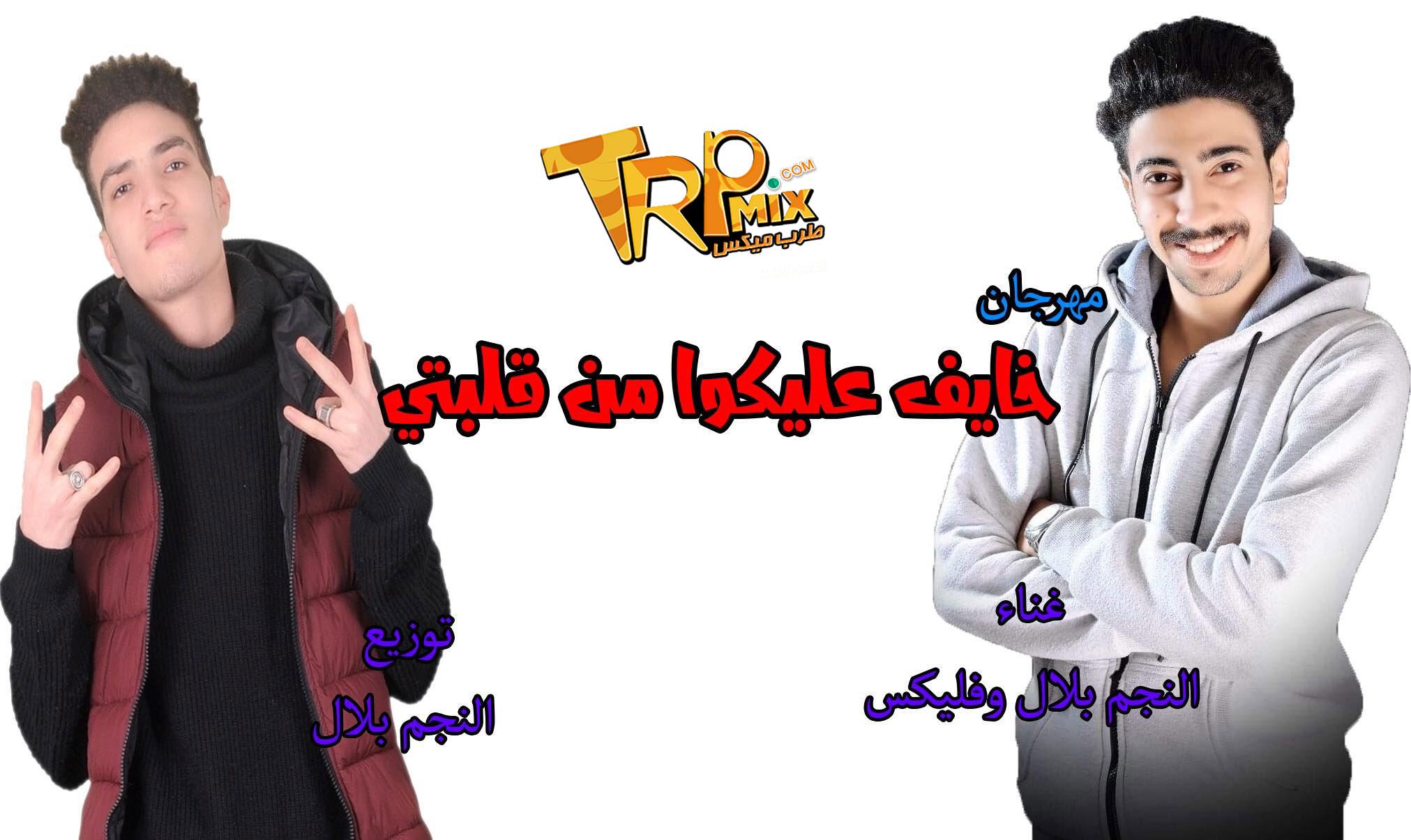 مهرجان خايف عليكو من قلبتي النجم بلال وفليكس توزيع النجم بلال