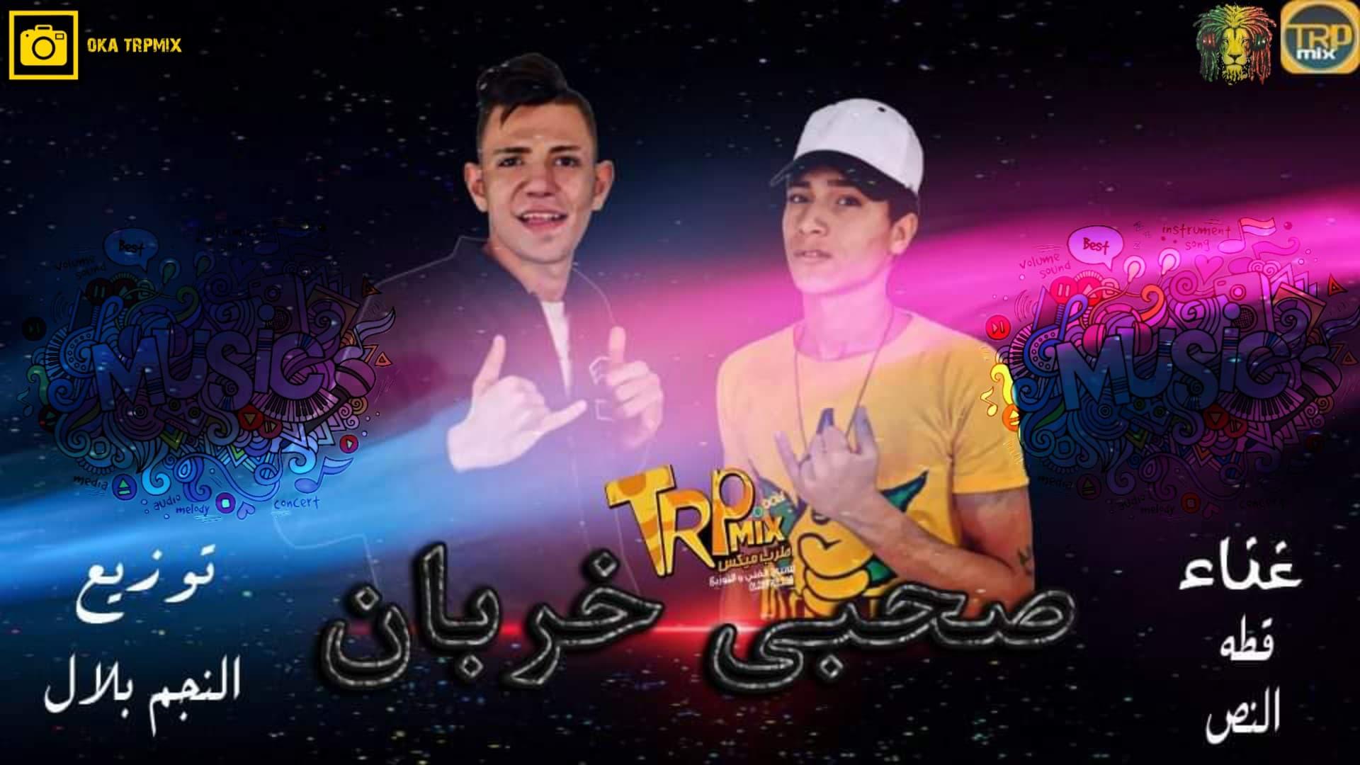 مهرجان صحبي خربان غناء قطه والنص توزيع النجم بلال