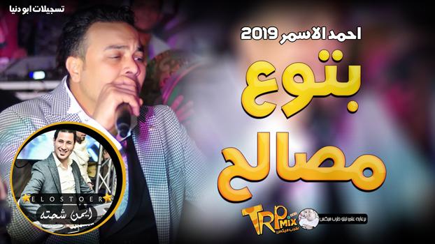 احمد الاسمر 2019 بتـوع مصالح بلاشتراك مع الاسطورة ايمن شحته MP3