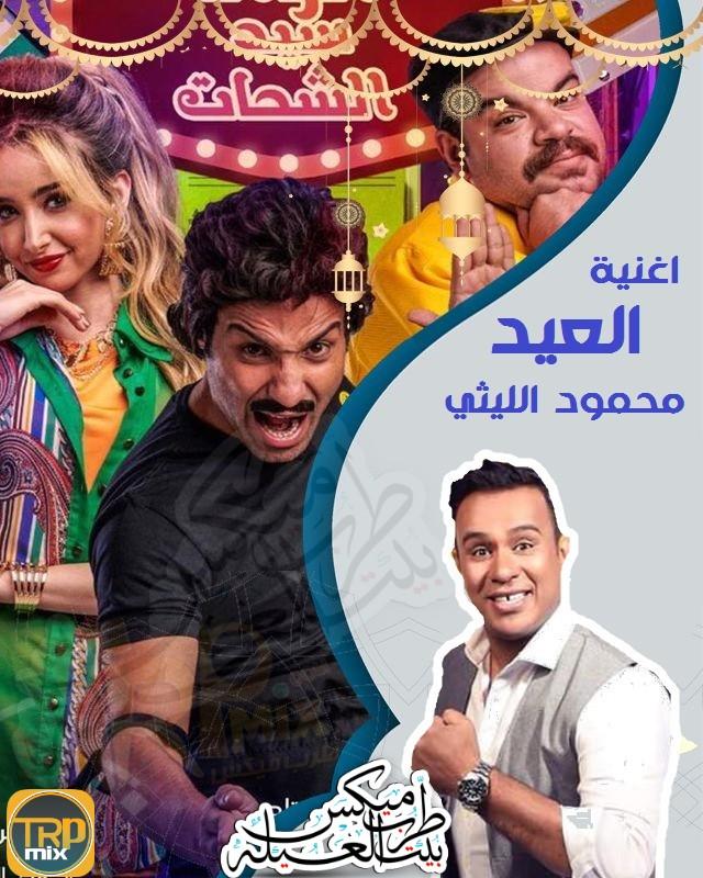 استماع وتحميل اغنية العيد – غناء محمود الليثي – من مسلسل الواد سيد الشحات MP3