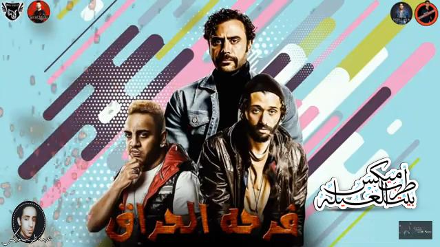 مهرجان فرحه الحراق غناء فيلو وحوده ناصر من مسلسل هوجان برعاية مافيا طرب ميكس.mp3