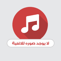 انا لما بحب بحن بجن ( ريمكس جديد حصري ) من خالد الشبح 2020