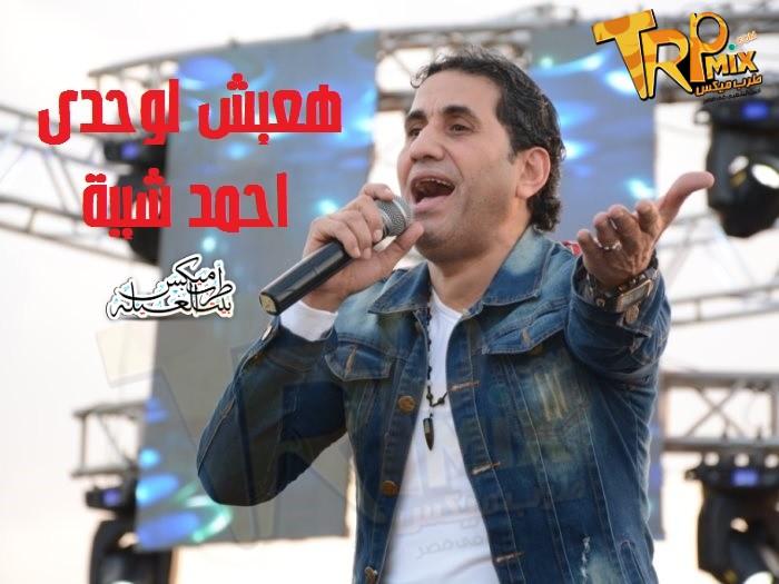 استماع وتحميل اغنية القلوب سوده – (هعيش لوحدي) غناء احمد شيبة –  تتر بداية مسلسل علامة استفهام MP3