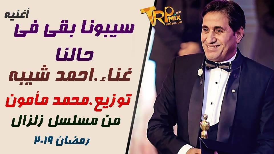 أغنية سيبونا بقى في حالنا - غناء احمد شيبة - من مسلسل زلزال محمد رمضان - توزيع محمد مأمون 2019