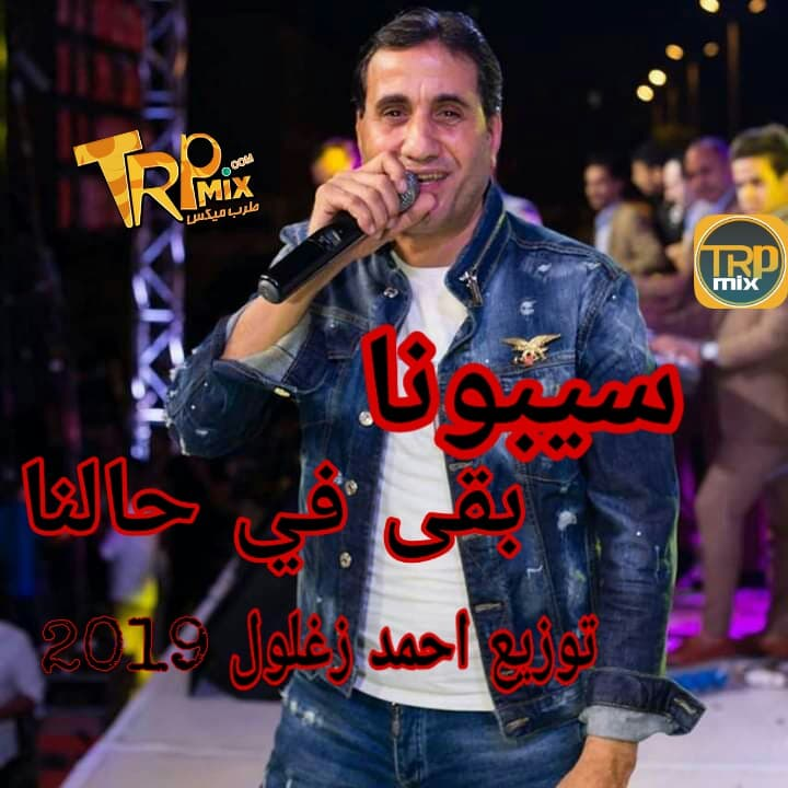 أغنية سيبونا بقى في حالنا غناء احمد شيبة توزيع احمد زغلول 2019