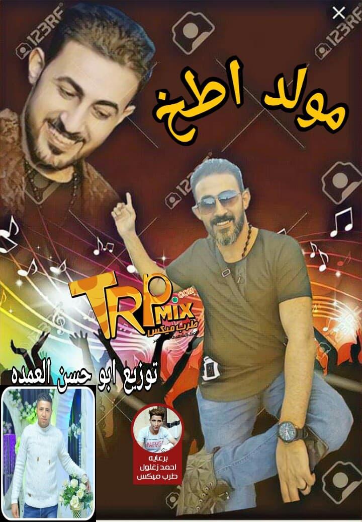 مولد اطخ للموسيقار محمد حلمي توزيع ابوحسن العمدة 2019