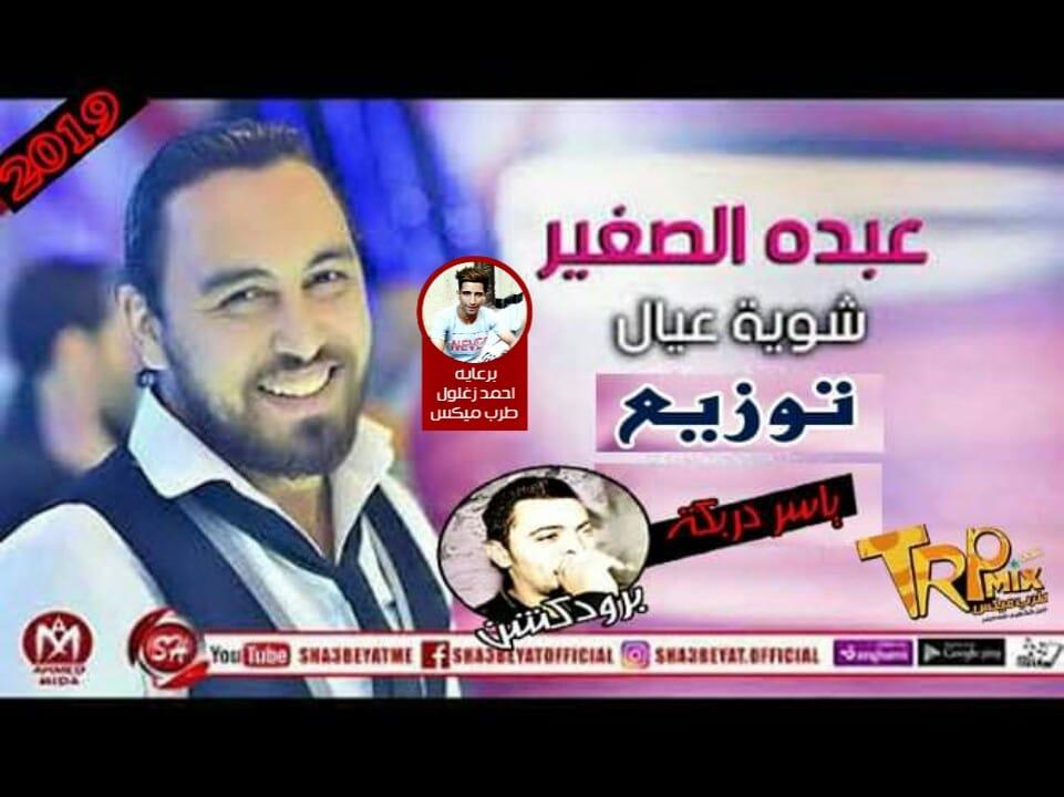 اغنيه عبده الصغير شويه عيال توزيع ياسر دربكه 2019