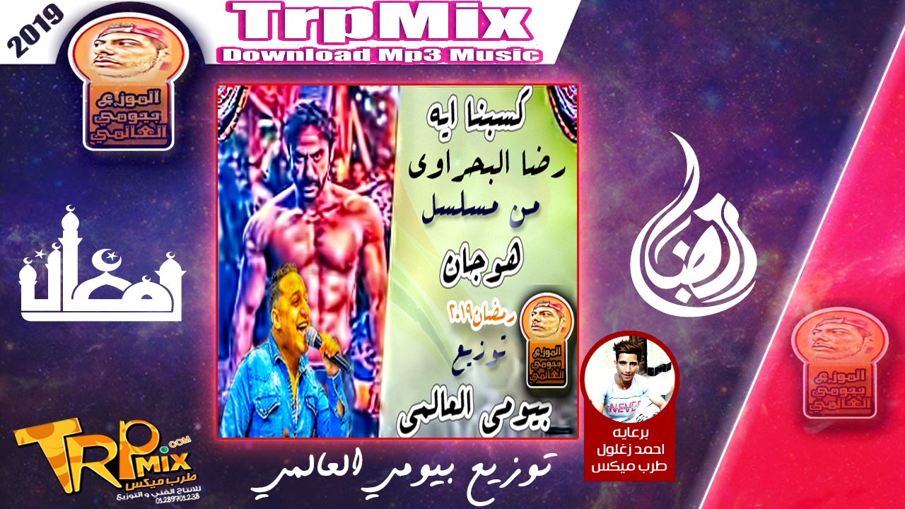 اغنية  كسبنا إيه رضا البحراوي توزيع بيومي العالمي 2019