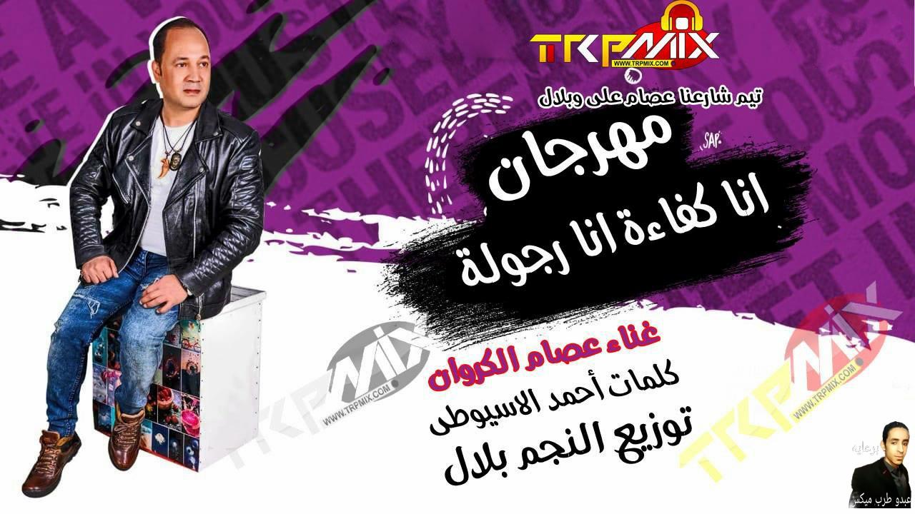 مهرجان انا كفاءة انا رجولة غناء عصام على توزيع النجم بلال كلمات أحمد الاسيوطى تيم شارعنا