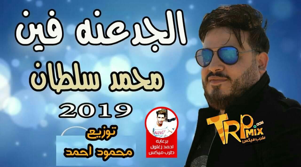 اغنيه محمد سلطان الجدعنة فين  توزيع درامز محمود احمد 2019