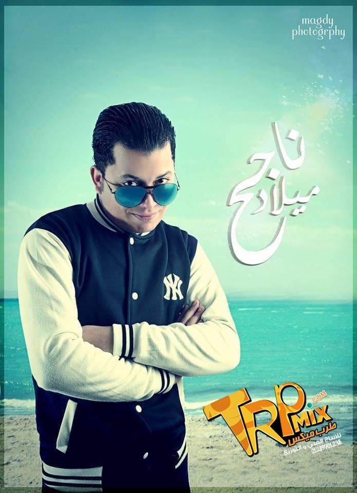 أغنيه  ميلاد ناجح  دوبت منك فيك توزيع موسيقي وليد مصطفى2019