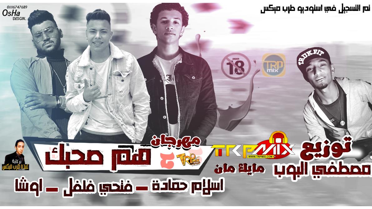 مهرجان هم صحبك 2019 - فتحى فلفل - اسلام حماده - اوشا توزيع مصطفى البوب | مهرجانات 2019