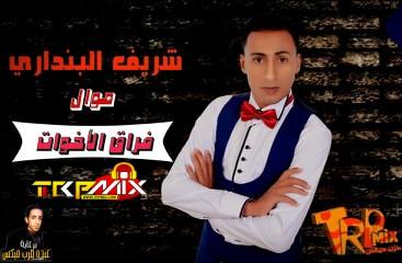 موال فراق الأخوات 2019 - شريف البندارى - موال حزين