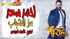 احمد سعد اغنيه عز الشباب 2019 – هتكسر الدنيا
