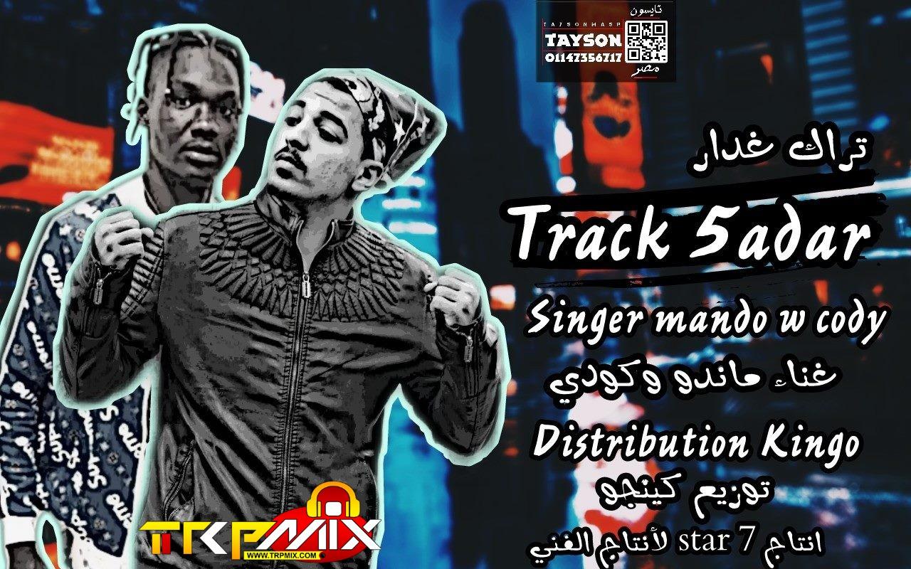 تراك غدار 2019   غناء ماندو & وكودي   توزيع كينجو   انتاج استار 7