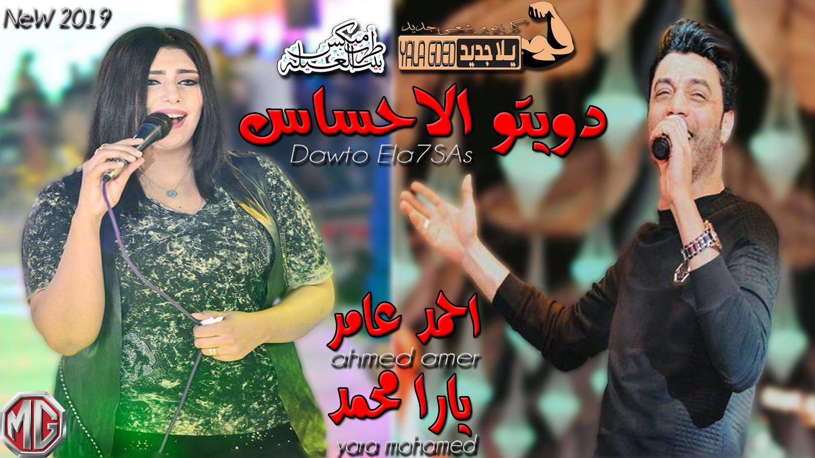 احمد عامر ويارا محمد   كمية احساس وحظ غربيه اوعى يفوتك  جديد2019