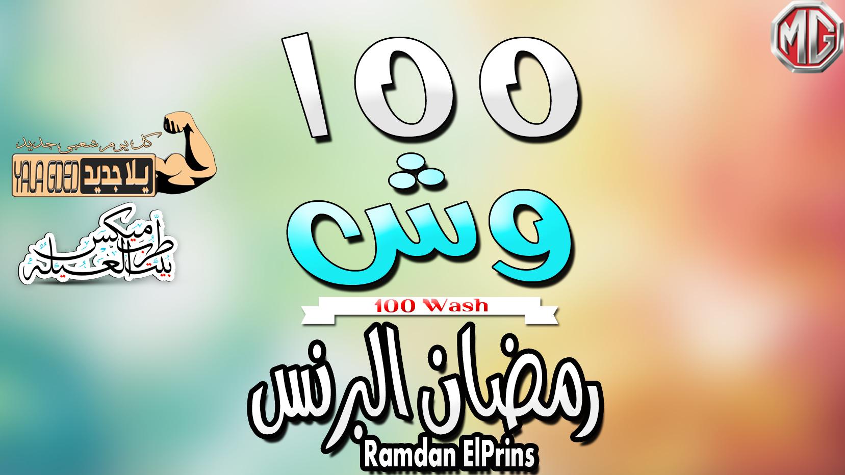 100 وش وفين الصحاب| رمضان البرنس | عبسلام |غنوة جامده باحساس وطلعات العالمى|جديد2019