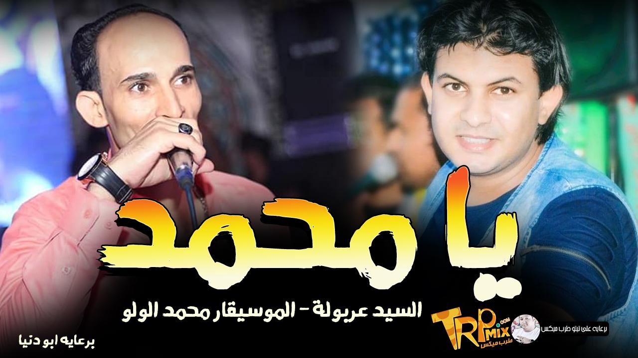 اغنيه يا محمد السيد عربوله - الموسيقار محمد لولو 2019