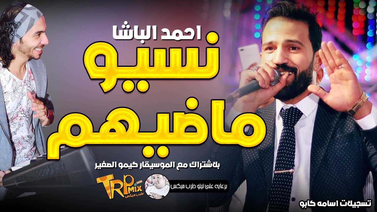احمد الباشا 2019 - نسيو ماضيهم
