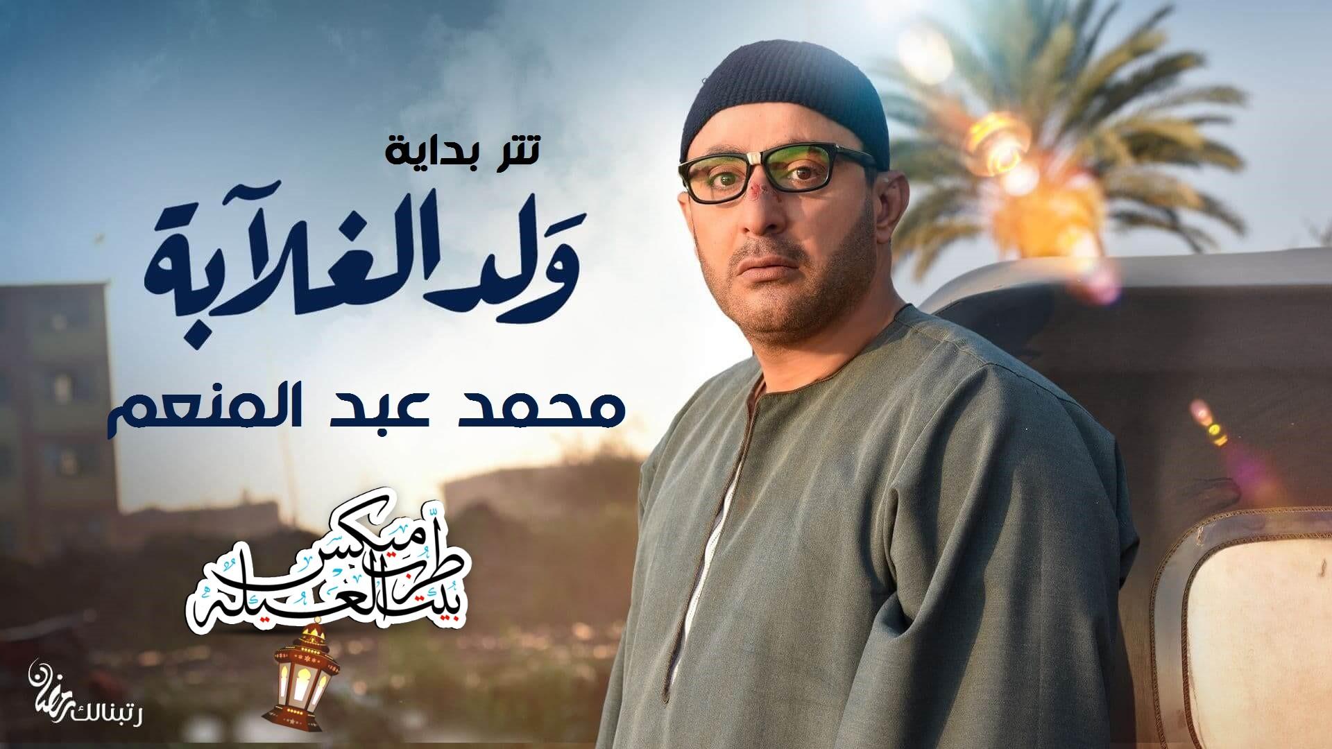 استماع وتحميل اغنية محمد عبد المنعم – تتر بداية مسلسل ولد الغلابة احمد السقا Mp3
