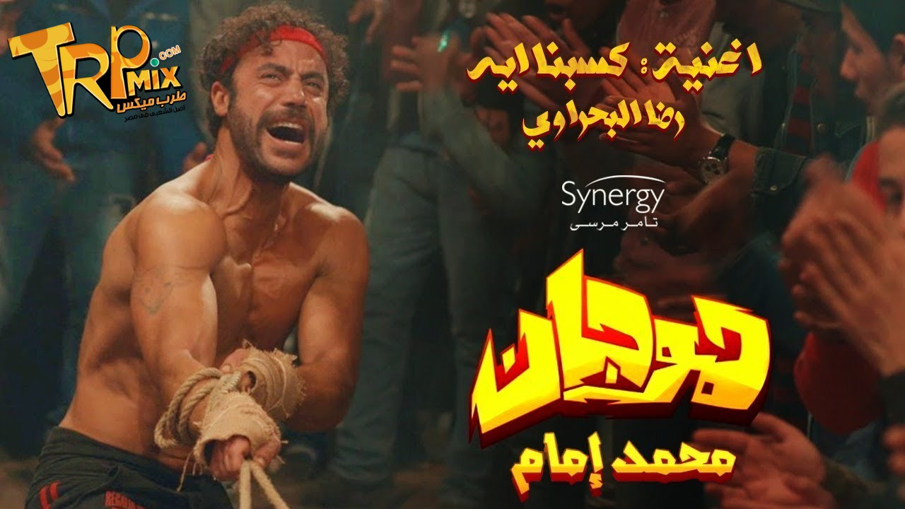 اغنية كسبنا ايه غناء رضا البحراوي - من مسلسل هوجان محمد امام MP3 2019