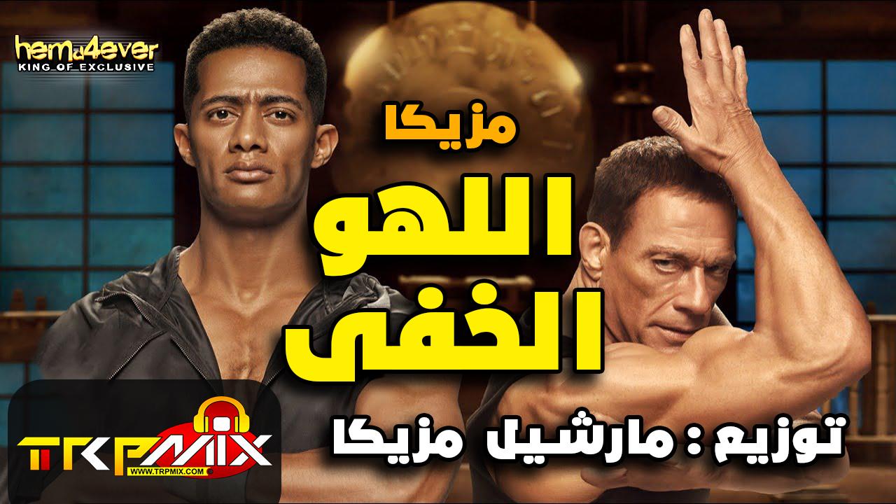 مزيكا اعلان اتصالات انا اللهو الخفي 2019 |  محمد رمضان و فاندام | رمضان 2019