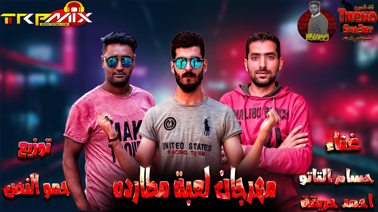 مهرجان لعبة مطارده غناء احمد حريقة حسام التاتو  برعاية طرب ميكس 2020