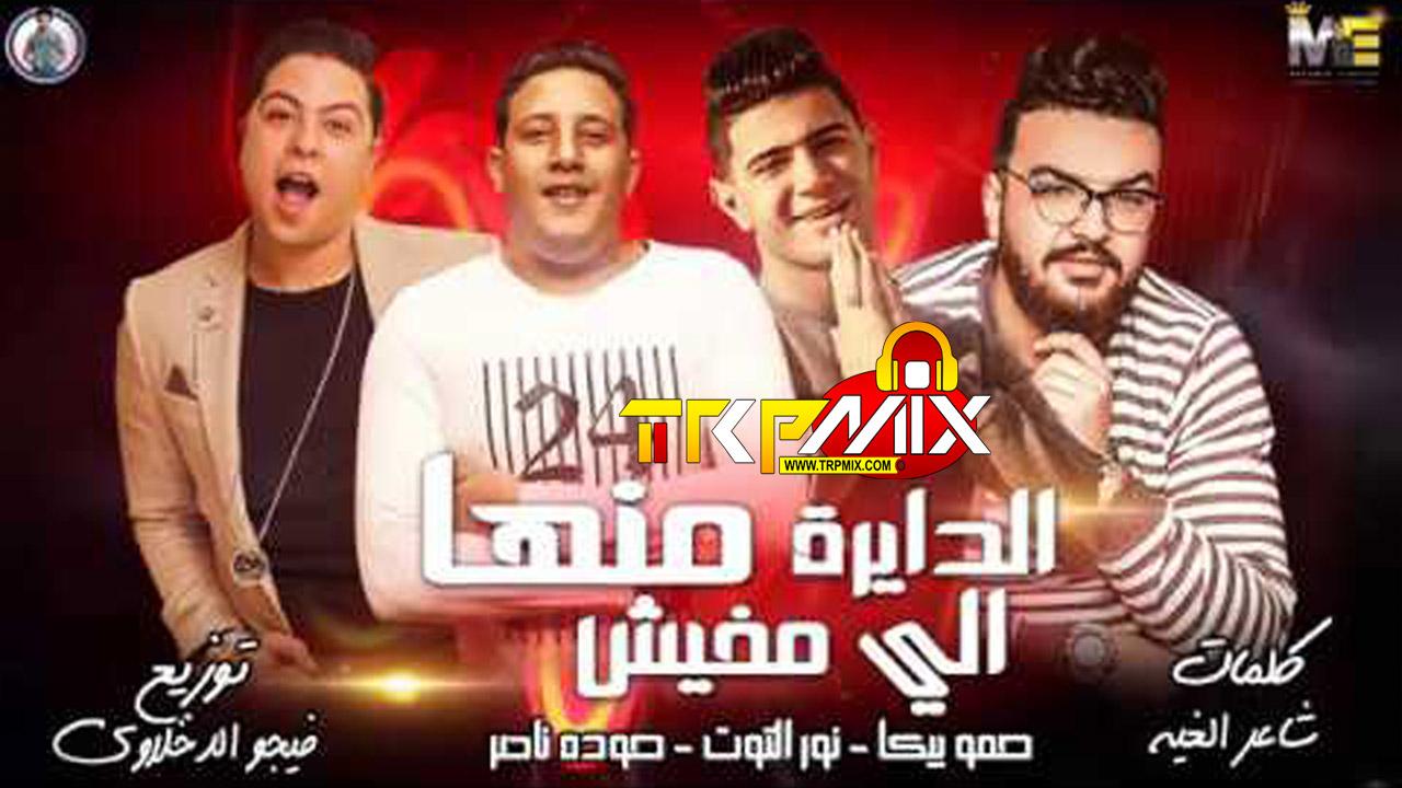 الدايرة اللي مفيش منها حمو بيكا - نور التوت - حودة ناصر