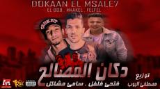 مهرجان دكان المصالح 2019 غناء فلفل – مشاكل توزيع مصطفى البوب