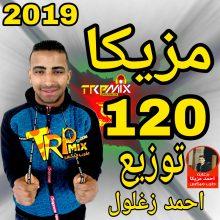 مزيكا 120لملوك بلير الديجي توزيع احمد زغلول 2019