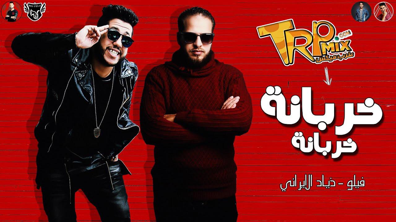 مهرجان خربانه خربانه فيلو - ذياد الأيراني الدخلاويه 2019