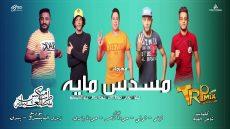 مهرجان مسدس ميه القمة الدخلاوية
