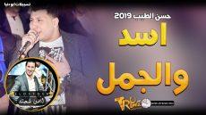 موال جديد اسد والجمل 2019 حسن الطيب بلاشتراك مع الاسطورة ايمن شحته