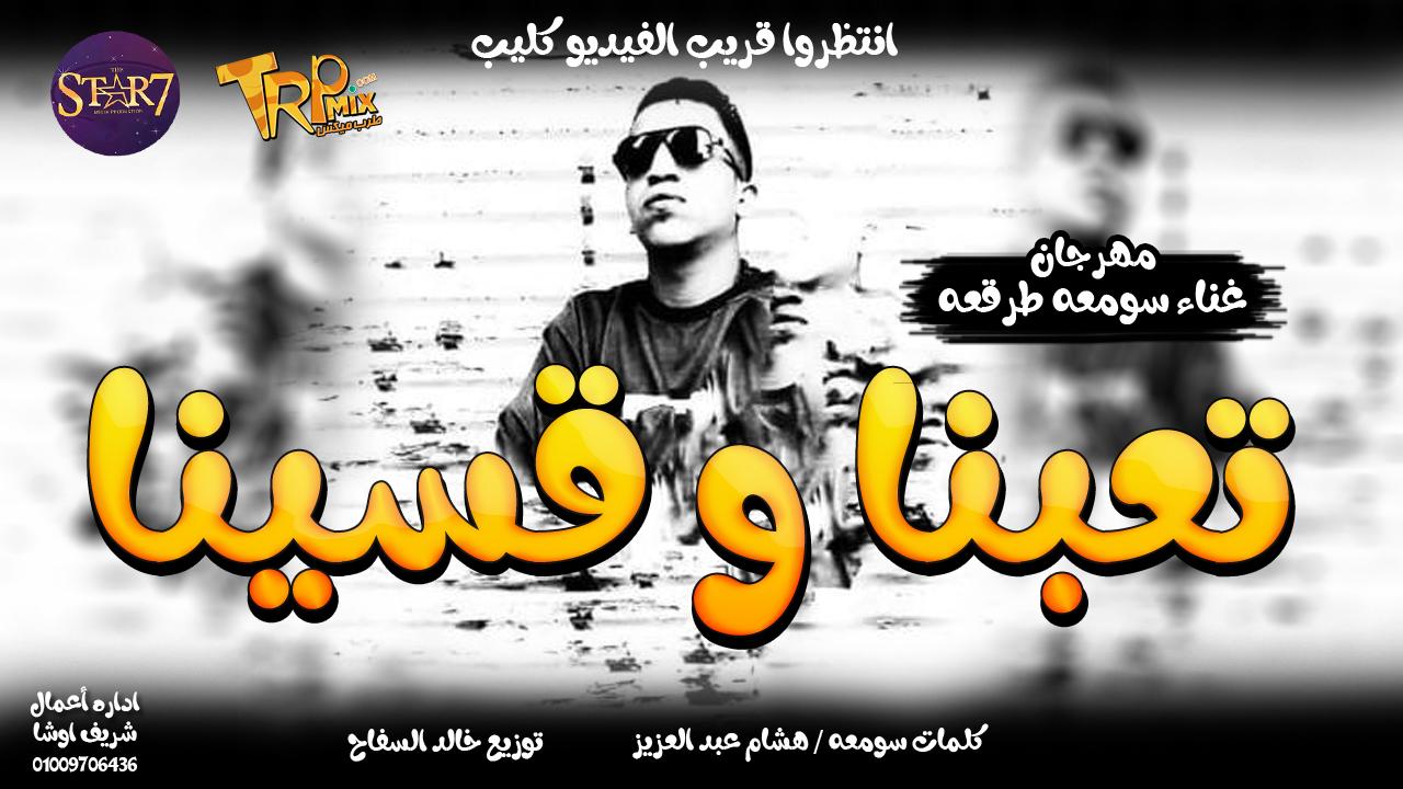 مهرجان تعبنا وقسينا 2019 غناء سمعه طرقعه - توزيع خالد السفاح - انتاج استار 7