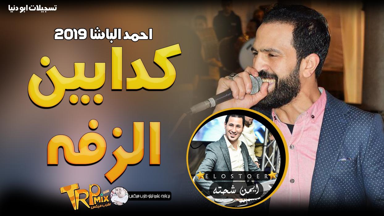 احمد الباشا 2019 - موال جديد كدابين الزفه بلاشتراك مع الاسطورة ايمن شحته MP3