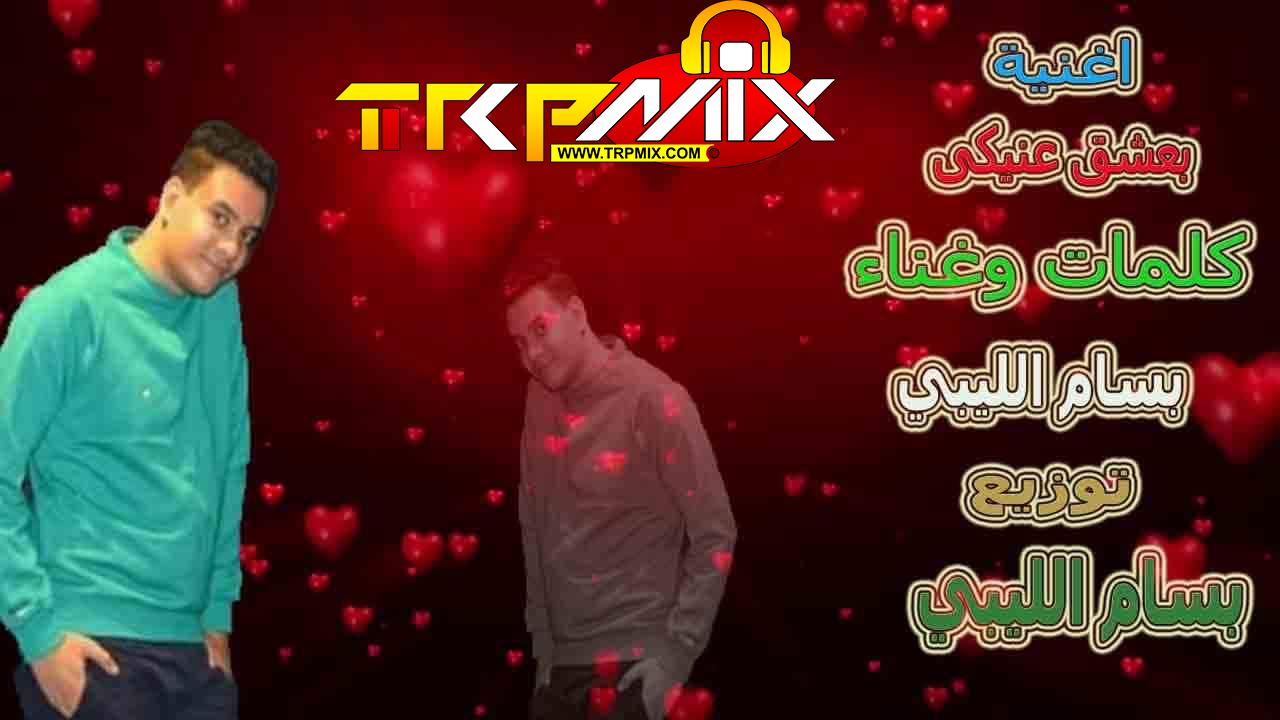 اغنية,بعشق,عنيكى,غناء,توزيع,بسام,الليبى,برعاية,طرب,ميكس,2019