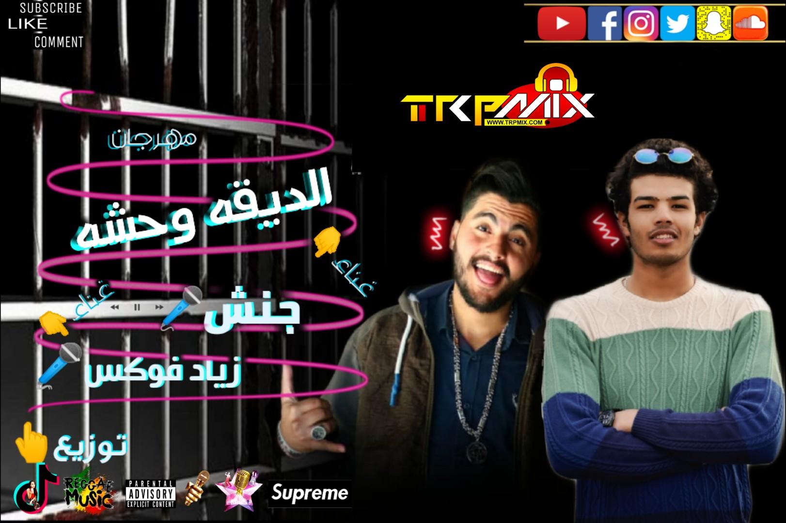 مهرجان الديقه وحشه غناء جنش - زياد فوكس - توزيع زياد فوكس | جديد 2019