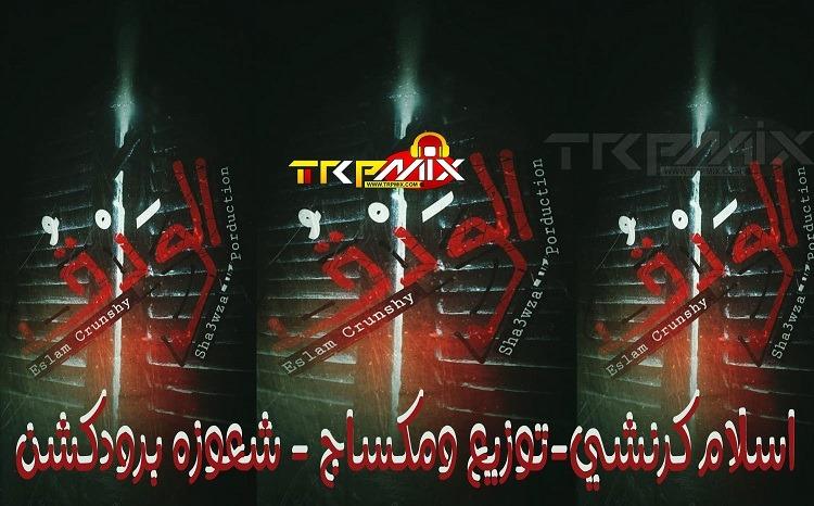 اغنية ألوَدْقُ - اسلام كرنشي - توزيع ومكساچ شعوزه برودكشن MP3 2020 - طرب ميكس