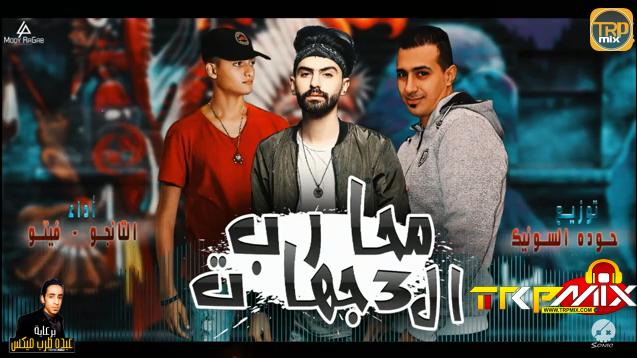 مهرجان محارب 3 جيهات 2019 غناء حمو التانجو وعمر فيتو توزيع حوده السونيك.mp3