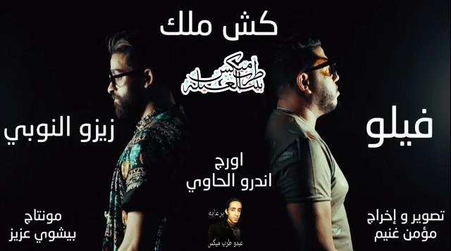 مهرجان كش ملك 2020 غناء فيلو وزيزو النوبى اورج اندرو الحاوى برعاية مافيا طرب ميكس.mp3