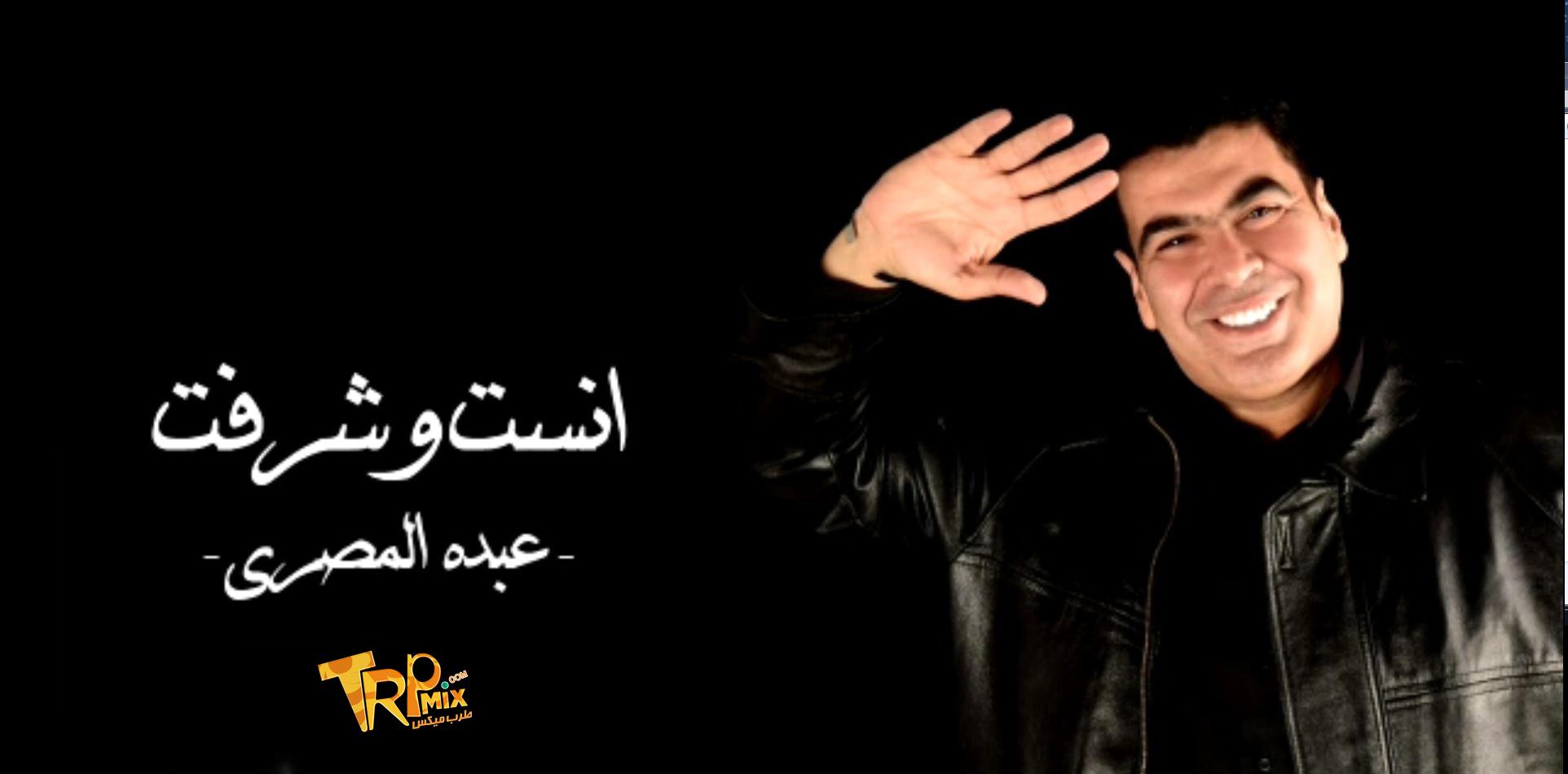 اغنيه انست وشرفت 2019 - عبده المصري - توزيع مونتي