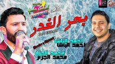 بحر الغدر الجديد   احمد الباشا   محمد الجزار   خرااب حظ جديد 2019