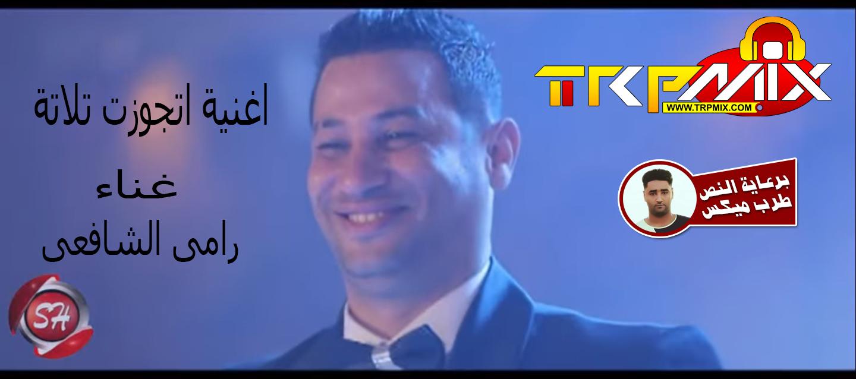 اغنية اتجوزت تلاتة غناء رامى الشافعى