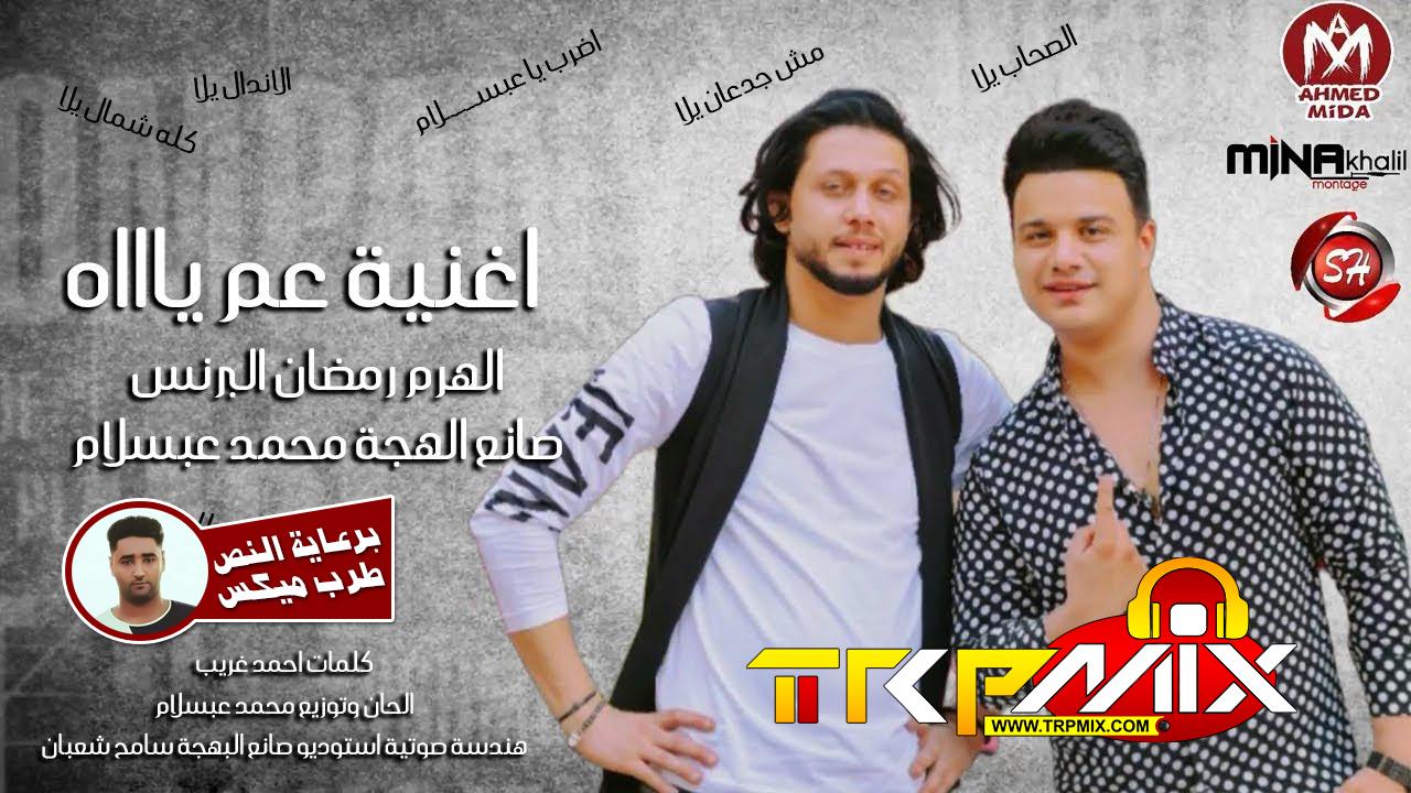اغنية عم ياااه الهرم رمضان البرنس صانع البهجة محمد عبسلام برعاية طرب ميكس 2019