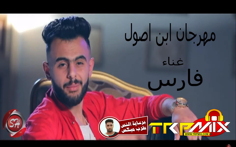 مهرجان ابن اصول غناء فارس برعاية طرب ميكس 2019
