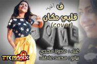 اغنيه ف قلبي مكان غناء مادونا مجدي